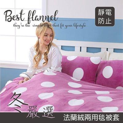 專櫃級法蘭絨兩用毯被套 粉紅點點 雙人尺寸 6x7被單 纖細保暖 不掉毛 不掉色 BEST寢飾