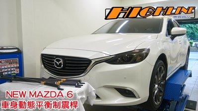 [HIGHLINE 惠霖精品] New Mazda 6 專用主動式制震桿Body Damper
