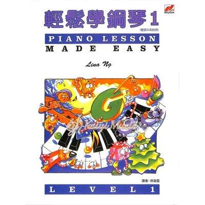 Kaiyi Music ♪KaiyiMusic♫ 輕鬆學鋼琴1 piano lesson