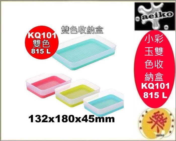 KQ-101/小彩玉雙色收納盒/抽屜分類盒/文具分類盒/雙色收納盒/直購價/KQ101/aeiko/樂天生活倉庫