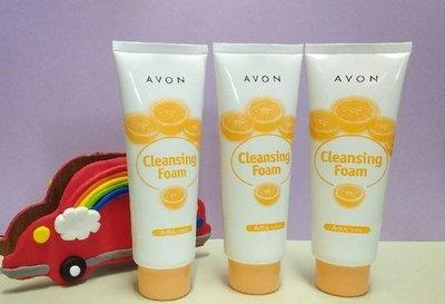 【超低價】AVON雅芳潔容霜、橘子洗面乳、 橘香洗面乳--大容量160ML,雙11購物節