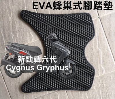 大高雄阿勇的店 運動風 機車腳踏墊 6代新勁戰 125 水冷勁戰 Cygnus Gryphus 專用 EVA蜂巢式鬆餅墊