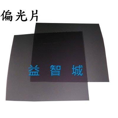 益智城新館 《偏光片/偏振片/偏光實驗/物理光學實驗器材/教具》實驗用偏光板/偏光片 (25x25cm)2片組