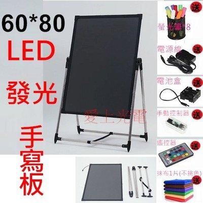 V型立地架+全配60*80公分LED高亮螢光留言板 發光留言板 螢光板 廣告板 LED手寫板 發光寫字板 贈螢光筆