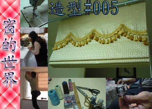 【窗的世界】20年專業製作達人,造型羅馬窗簾#005(網拍首選,人氣賣家最專業)