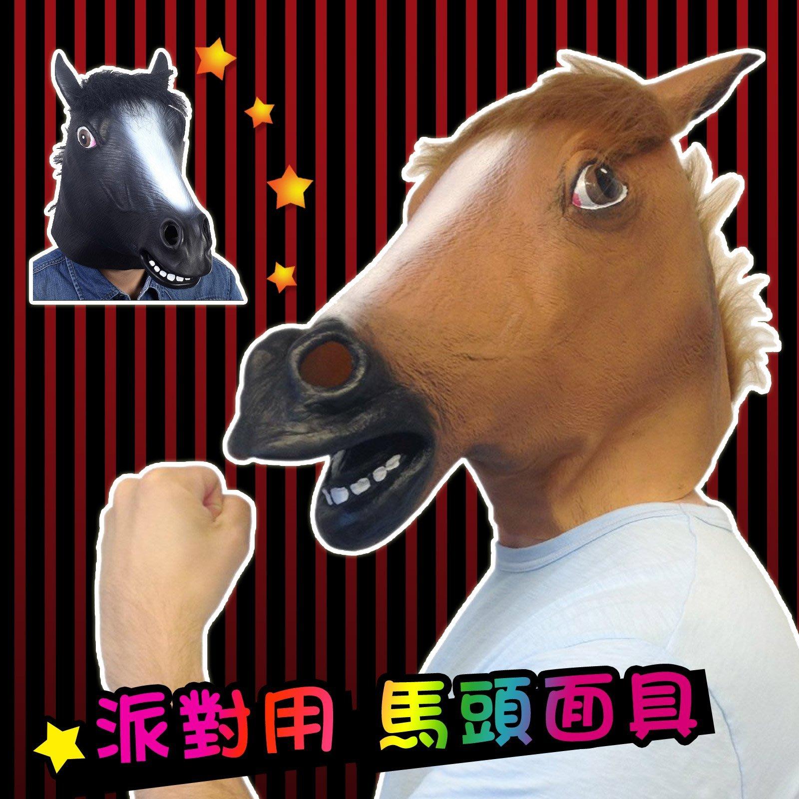 馬頭面具【POP10】尾牙搞笑婚紗道具 變裝整人萬聖節聖誕跨年☆雙兒網☆