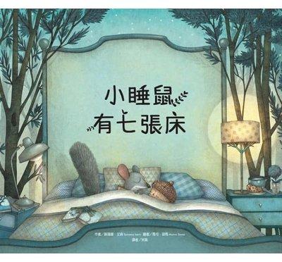 繪本館~台灣東方~小睡鼠有七張床(陪伴不敢獨睡的孩子最佳繪本)繪本任挑10本以上免運