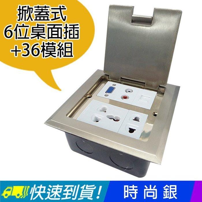 【易控王】6位掀蓋式地面插座 地面插 兩色可選 會議/教學/廚房 VGA 音源 網路 HDMI USB(40-516)