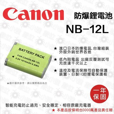 免運 副廠 Canon 佳能 鋰電池 NB-12L 防爆電池 NB12L 電池 日本防爆電蕊 一年保固 相容原廠充電器