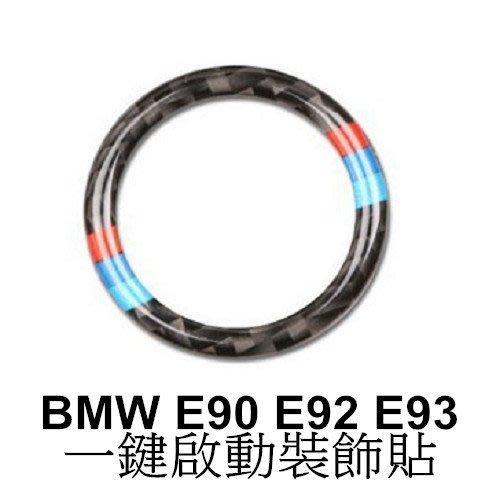 BMW 一鍵啟動碳纖裝飾貼 E90 E92 E91 E93 318i 320d M3 E89 Z4 沂軒精品 A0502