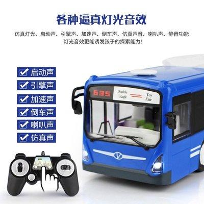 遙控電動公交車玩具大號開門大巴車巴士男孩兒童公共汽車模型仿真