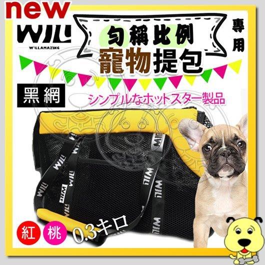 【幸福培菓寵物】WILLamazing》RB02HBK勻稱比例型-黑網基本色寵物提包(小型犬貓) 特價879元