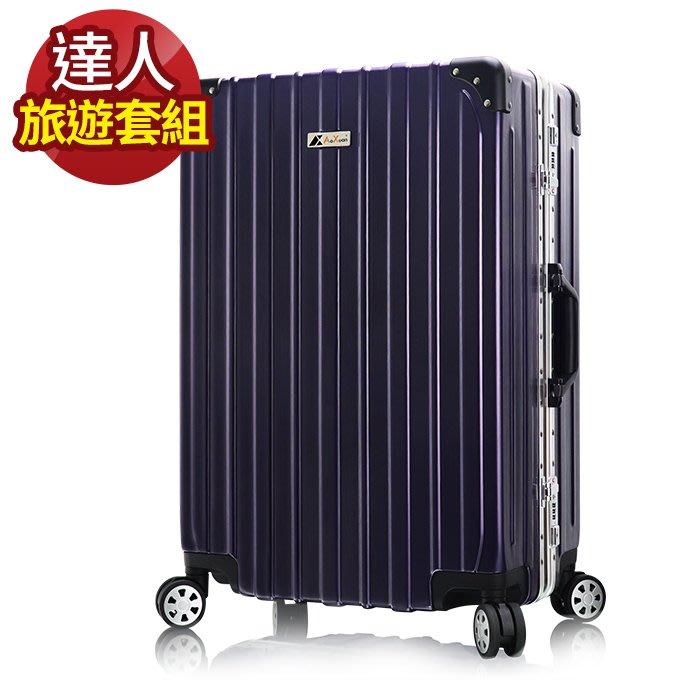 行李箱 旅行箱 奧莉薇閣 超值5套組-雅爵系列 29吋+旅遊收納4件組