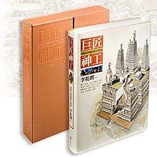巨匠神工-透視中國經典古建築 精裝典藏版 李乾朗著 原價2000現在特價1400再送素描本一本