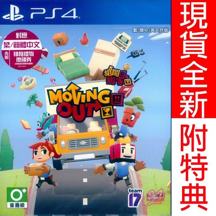 【一起玩】 PS4 胡鬧搬家 中英日文亞版 Moving Out 附特典