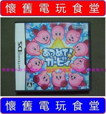 ※ 現貨『懷舊電玩食堂』《正日本原版、盒裝、N3DS可玩》【NDS】卡比之星大集合 星之卡比大集合(另售牧場物語)