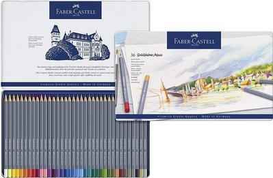 藝城美術►德國Faber-Castell輝柏 ART GRIP 創意工坊 藍盒 36色 水性彩色鉛筆 鐵盒裝(原裝封膜)