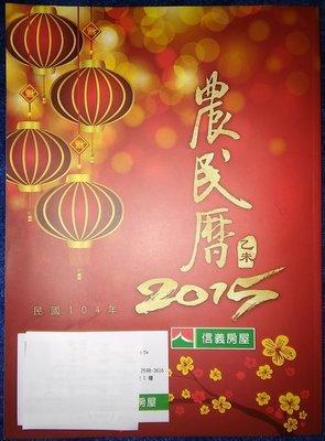 2015 信義房屋農民曆