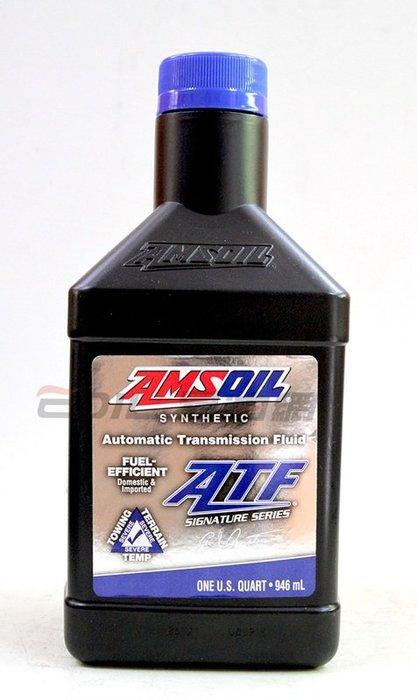 【易油網】AMSOIL ATF 多效合成變速箱油 #ATLQT【缺貨】