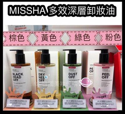 ☆mini韓國美妝代購☆MISSHA 多效深層卸妝油 棕色 非常欠買!!