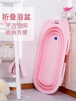 嬰兒浴盆寶寶摺疊洗澡盆新生兒用品可坐可躺大號初生兒童沐浴桶 NMS