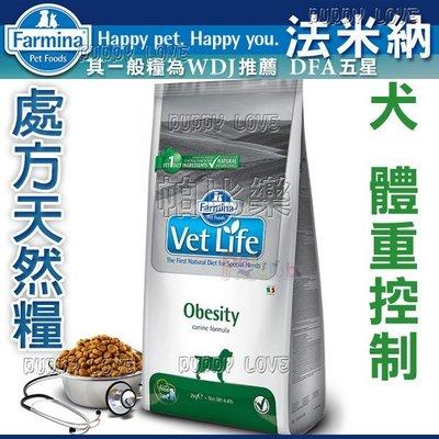 帕比樂-Farmina法米納-處方天然犬糧【體重控制2kg】VDOB-11