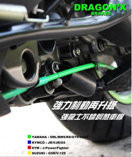 駿馬車業 強龍士 白鐵煞車線 出清CUXI/RS/G5/J POWER/FIGHTER 藍/紅/綠/黃