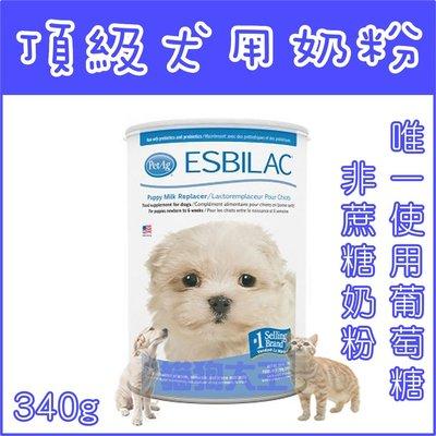 **貓狗大王**美國貝克 賜美樂頂級犬用奶粉340g 世界銷量第一 熊貓基地指定使用品牌