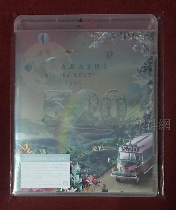 BD 嵐Arashi 5×20 All the BEST CLIPS 1999-2019日版初回藍光Blu-ray二枚組