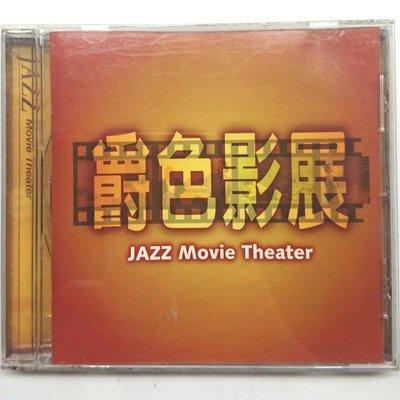 爵士影展 JAZZ MOVIE THEATER 1998年發行