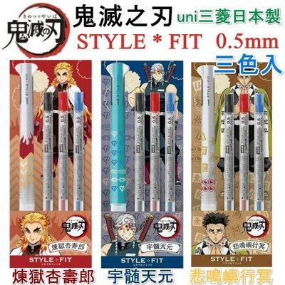 【京之物語】鬼滅之刃STYLE FIT開心筆0.5mm三色入 日本製造 現貨