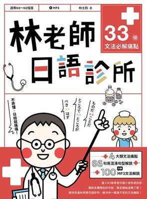 9789862486290 【大師圖書EZ叢書】林老師日語診所:33個文法必解痛點(附文法解說MP3)
