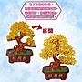 【168開運坊】招財樹系列【招財黃水晶 招財樹 -發財樹(大) 】 擇日 /淨化開光