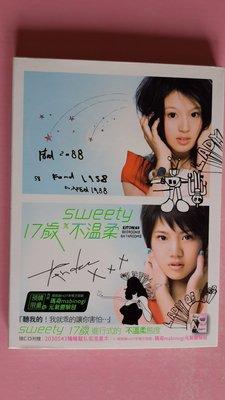 【鳳姐嚴選二手唱片】 SWEETY 劉品言+曾知喬 17歲布溫柔CD+元氣體驗CD+私密漫畫本