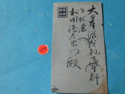 清朝末年,明治時期,在中國,打的日俄戰爭,信件-1