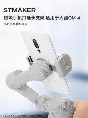 大疆DJI OM 4 磁吸手機支架延長扣 磁吸手機扣延長支架 快拆手機夾 副廠配件