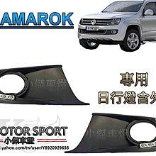 JY MOTOR 車身套件 - VW 福斯 AMAROK 專用日行燈含外框 AMAROK 日行燈