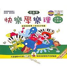 【Kaiyi music】《貝多芬》快樂學樂理-幼童(中)低音譜