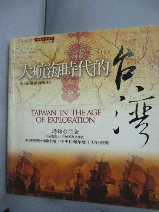 【書寶二手書T7/歷史_JEX】大航海時代的台灣_湯錦台