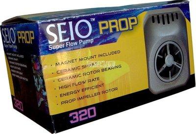 《魚趣館》 SEIO Prop 新型磁座式可移動水流製造機(造浪馬達) 320型