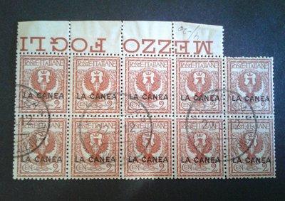 P10119 / 1905 / 克里特島 / 意大利辦事處 / Crete, Italian Offices