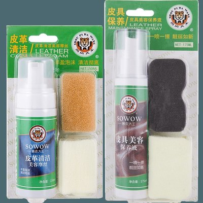 雜貨小鋪 皮包清潔劑去污保養真皮沙發皮革皮具清潔劑奢侈品擦洗