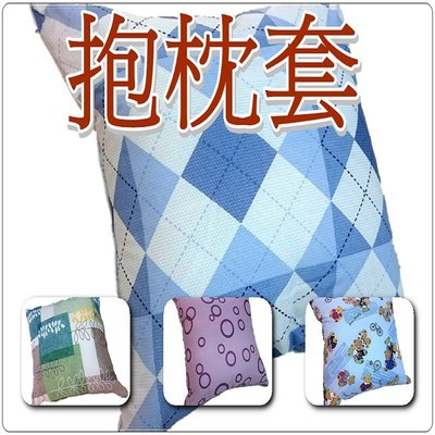 方型抱枕套/ 55x55公分 ☆全方位寢具☆ 新北市