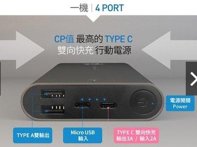 TCSTAR TYPE C雙向快充行電 18000M30A MBK180301