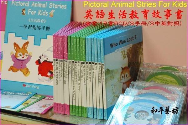 三豐適合3-12歲Pictoral Animal Stries For Kids英語生活教育故事書.全套18書6CD特賣只要$1800元