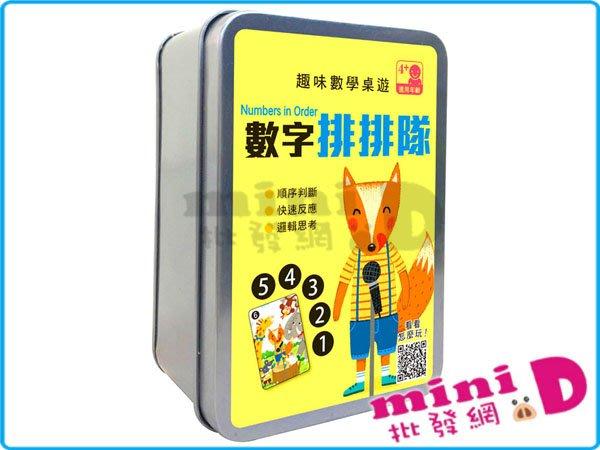 趣味數學桌遊 數字排排隊 #1703-8 幼福 桌遊 數學 鐵盒 卡牌 玩具批發【miniD】[7143180010]