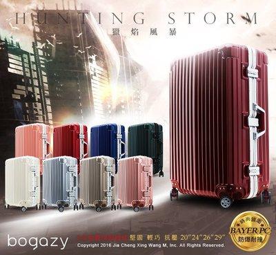 【Bogazy】獵焰風暴 26吋鋁框PC鏡面行李箱(10色可挑選)