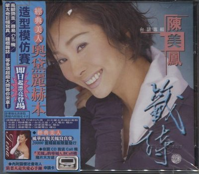R華語女(全新未拆CD)陳美鳳~籤詩~首批