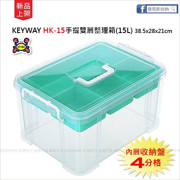 滿4個↗免運費『發現新收納箱:15L手提式雙層整理箱,聯府HK15』透明看的見,掀蓋收納盒,隔盤分類盒,攜帶方便/工具箱