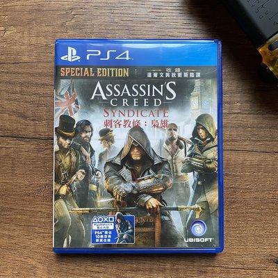 【PS4】刺客教條 梟雄 中文實體版 Assassin Creed:Syndicate 現貨下標就寄